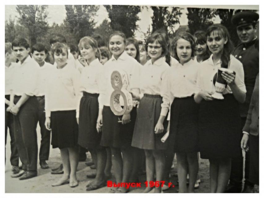 Выпуск 1967
