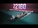 Военная приемка. Патрульный корвет проекта 22160