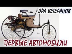 История первых в мире автомобилей/Часть 1-Эра ветеранов