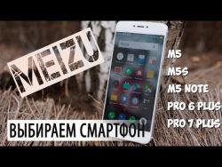 Лучшие китайские смартфоны 2017. MEIZU M5/M5S/M5 Note и MEIZU Pro 6/7 Plus