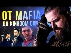 От Mafia до Kingdom Come. Даниэль Вавра.