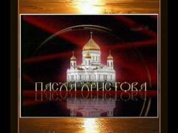 С Великим праздником ПАСХА -со  Светлым Христовым Воскресением.
