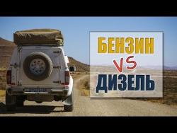 Какой двигатель выбрать: бензиновый или дизельный. Плюсы и минусы.