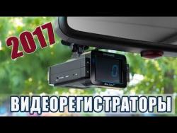 Видеорегистраторы 2017.  Обзор-сравнение.  Aliexpress