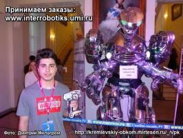Роботрон