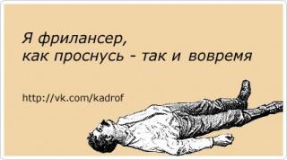 Как проснусь - так и вовремя
