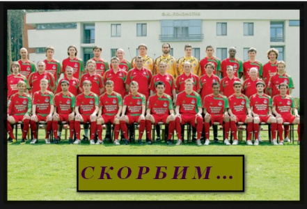 Локомотив...