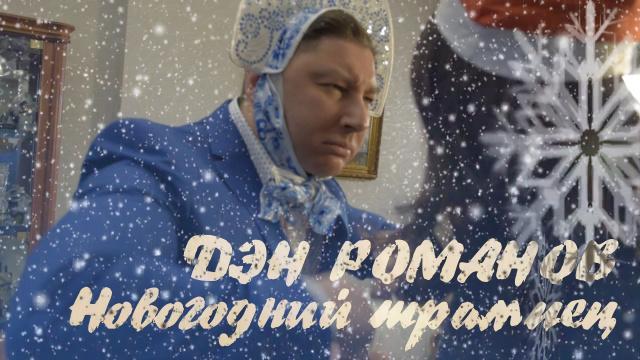 Дэн Романов - Новогодний Трампец