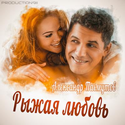 Рыжая любовь - Александр Пахмутов